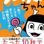 【満員御礼】神戸10秒スイッチ実践講座45日プログラム