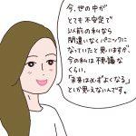 負け犬の呪いが解ける日ストーリー②