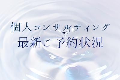 ホメオパス奥敬子個人コンサル最新予約状況はこちら