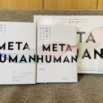 META HUMANという覚醒への道