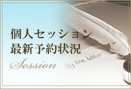 ホメオパス奥敬子個人セッション最新予約状況はこちら